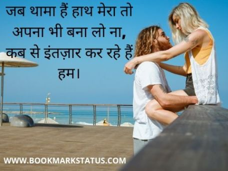 heart touching status for gf | BOOKMARK STATUS
