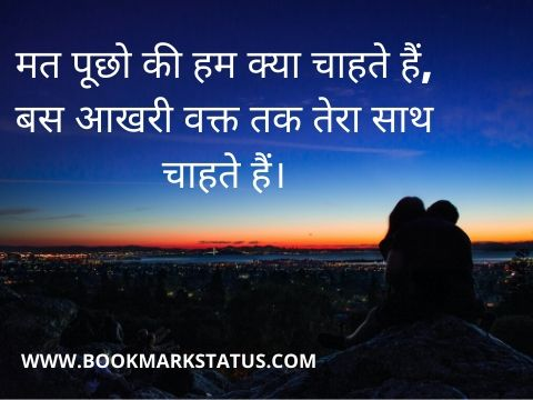 -love quotes in hindi for girlfriend | BOOKMARK STATUS