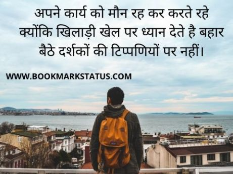 -silence quotes in hindi | BOOKMARKSTATUS