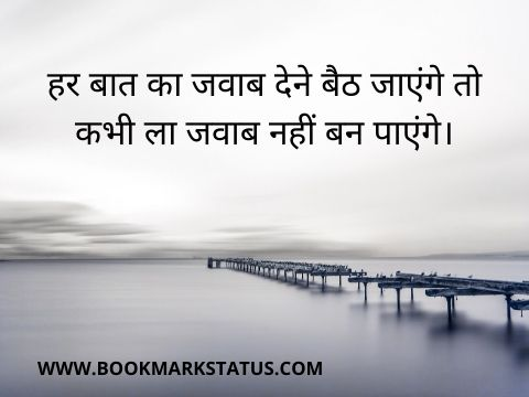 -silence quotes in hindi images | BOOKMARK STATUS