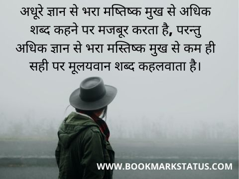 -silent status in hindi | BOOKMARKSTATUS