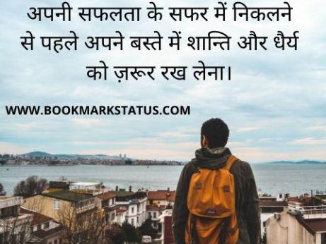 -silent status for whatsapp in hindi | BOOKMARK STATUS
