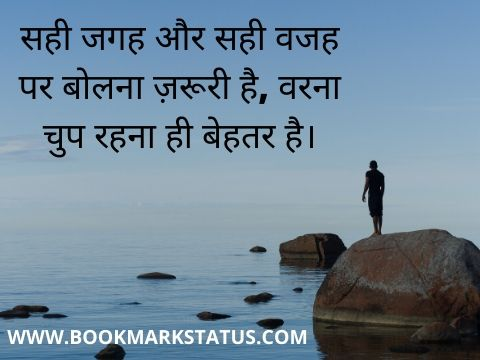 -importance of silence quotes in hindi | BOOKMARK STATUS