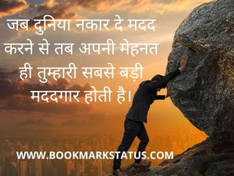 -quotes on hard work in hindi | BOOKMARK STATUS