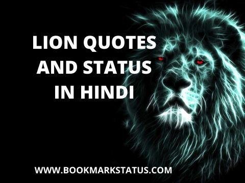 LION QUOTES IN HINDI WITH IMAGES – (शेर स्टेटस एक शेर व्यक्ति के लिए)