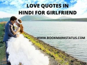 BEST LOVE QUOTES IN HINDI FOR GIRLFRIEND WITH IMAGES