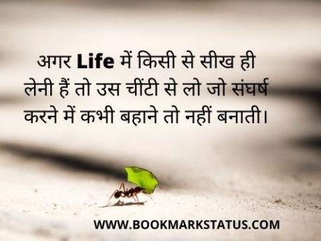 -life struggle status in hindi | BOOKMARK STATUS