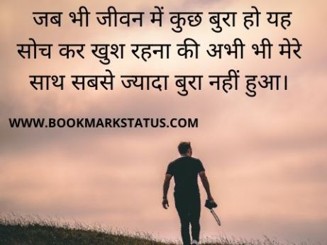 -struggle in life quotes in hindi | BOOKMARK STATUS