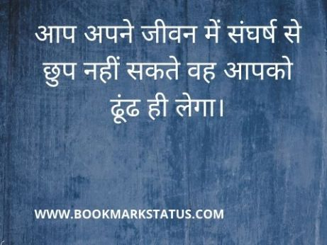 -real life struggle quotes in hindi | BOOKMARK STATUS