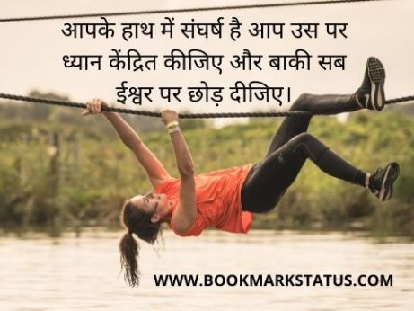 life is struggle quotes in hindi