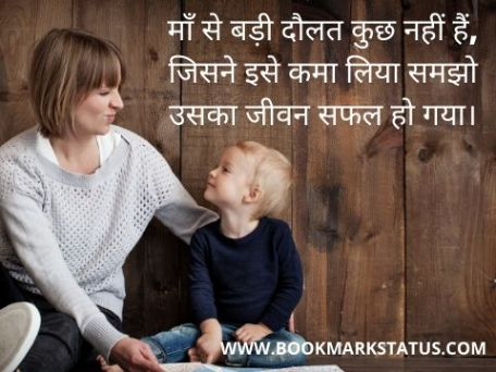 mom status in hindi