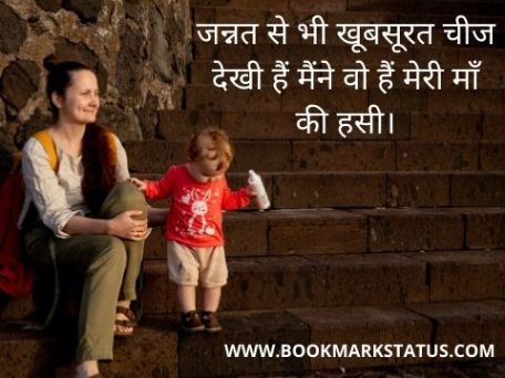 -best mom status in hindi | BOOKMARK STATUS