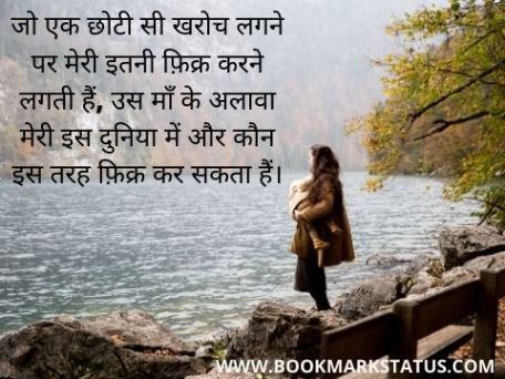 -mother son quotes in hindi | BOOKMARK STATUS