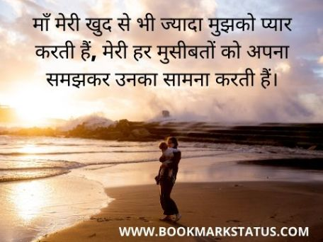 -famous mother quotes in hindi | BOOKMARK STATUS