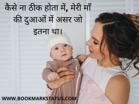 -maa status in hindi | BOOKMARK STATUS