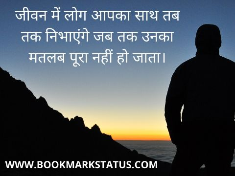 matlabi quotes in hindi