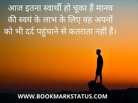 selfish quotes in hindi