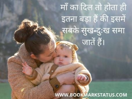 -best mother love quotes in hindi | BOOKMARK STATUS