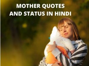 Mother Quotes And Status in Hindi – (माँ पर कहे गए अनमोल वचन)