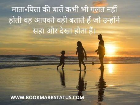 family status in hindi | BOOKMARK STATUS