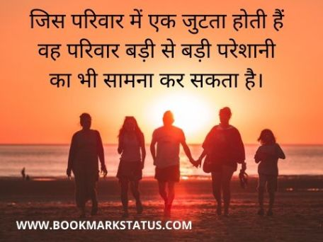 -family relationship quotes in hindi | BOOKMARK STATUS