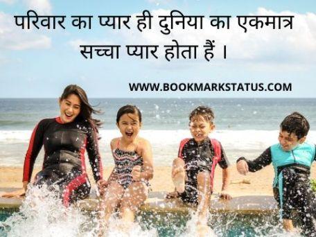 -family quotes in hindi | BOOKMARK STATUS