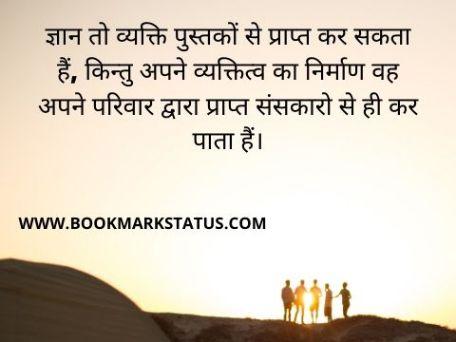 -parivar status in hindi | BOOKMARK STATUS