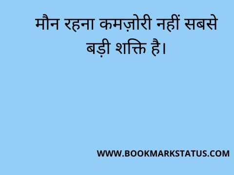 -Power Of Silence Quotes in Hindi | BOOKMARK STATUS