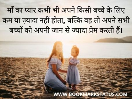 -best mother quotes in hindi | BOOKMARK STATUS