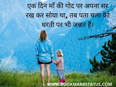 -whatsapp status for mom in hindi | BOOKMARK STATUS