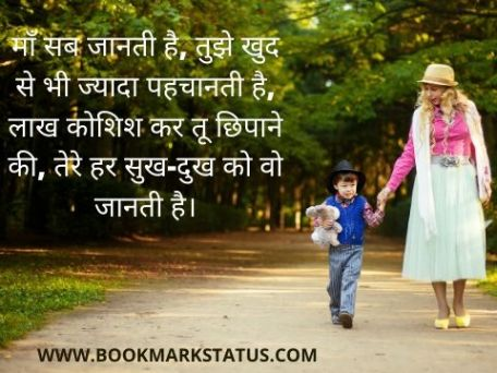 -mother quotes in hindi | BOOKMARK STATUS