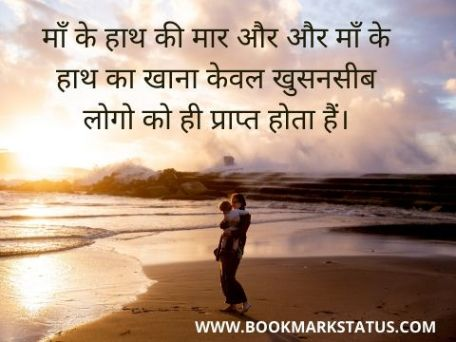 -quotes on mother in hindi | BOOKMARK STATUS