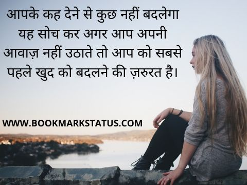 -Raise voice Against Torture quotes in Hindi | BOOKMARK STATUS