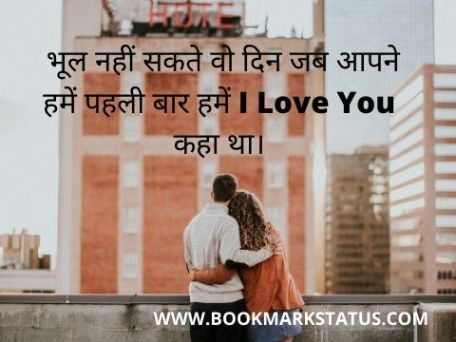 -romantic heart touching quotes for girlfriend | BOOKMARK STATUS