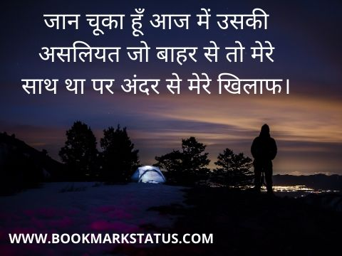 -selfish friends quotes in hindi