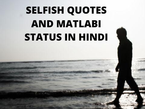 100+ Selfish Quotes and Matlabi status For Peoples in Hindi – मतलबी लोगो के लिए स्टेटस हिंदी में