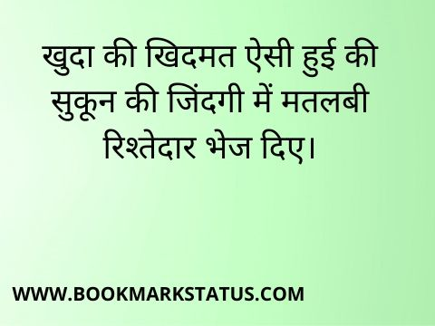 SELFISH RELATIVES QUOTES IN HINDI