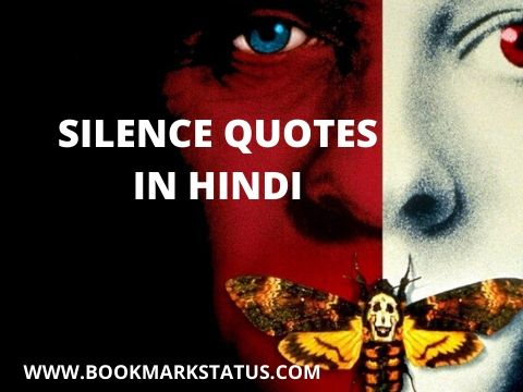 Silence Quotes in Hindi मौन पर (100 अनमोल उद्धरण)