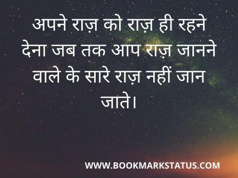 -silent status in hindi | BOOKMARK STATUS