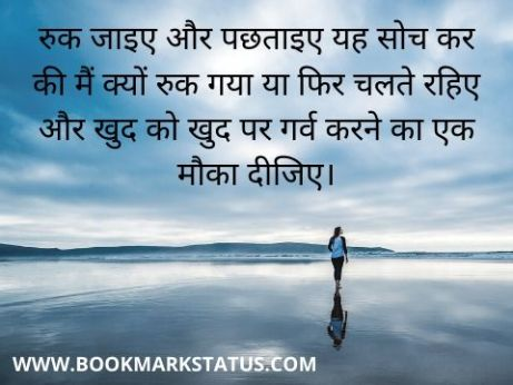 -struggle quotes in hindi with images | BOOKMARK STATUS