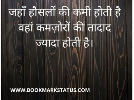 -struggle self motivation motivational quotes in hindi | BOOKMARK STATUS