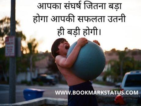 -struggle quotes in hindi | BOOKMARK STATUS