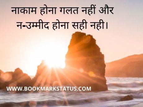 -sangharsh status | BOOKMARK STATUS