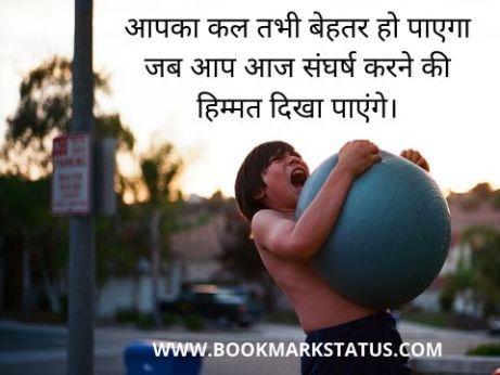 -struggle life quotes in hindi | BOOKMARK STATUS