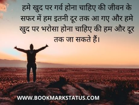 -struggle motivational quotes in hindi | BOOKMARK STATUS