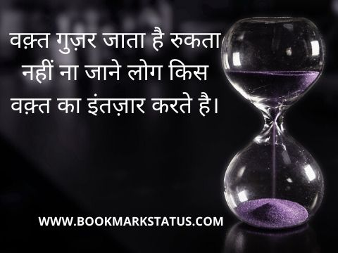 -time motivational quotes in hindi | BOOKMARK STATUS