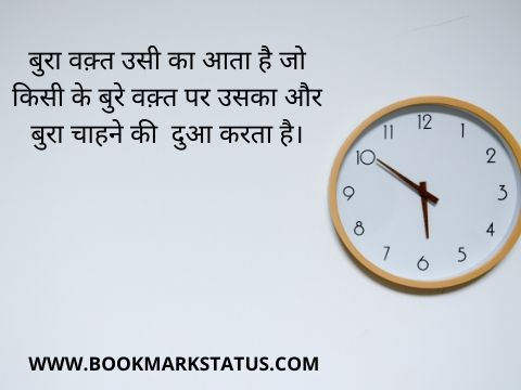 -time quotes in hindi | BOOKMAR STATUS