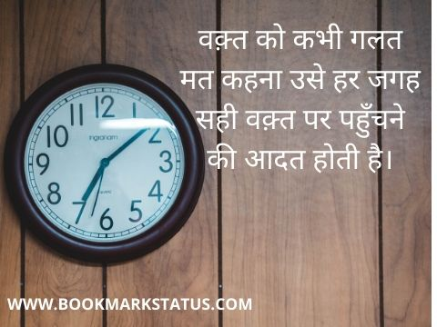 -bad time quotes in hindi | BOOKMARK STATUS