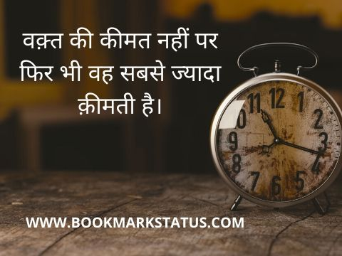 Importance of time quotes in Hindi