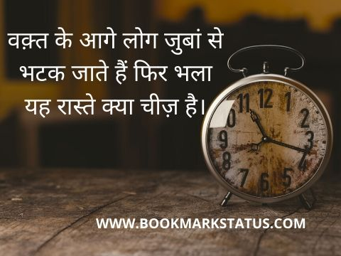 time management quotes in hindi | BOOKMARK STAUTS